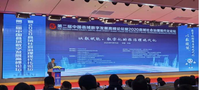 """邳州论坛_""""以数赋能,数字化助推治理现代化""""——""""第二届中国县域 ..."""
