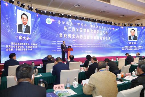 第三届全国健康发展促进大会曁疫情常态防控健康教育论坛在京召开